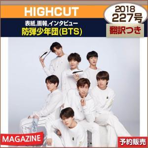 HIGHCUT 227号(2018) 表紙画報インタビュー:防弾少年団 / 1次予約 / 和訳つき|shopandcafeo