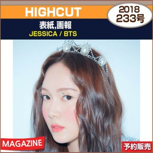 HIGHCUT 233号(2018) 表紙画報:JESSICA BTS  日本国内発送 1次予約|shopandcafeo
