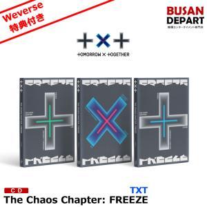 【各ショップONLINE特典付き】【3種選択】 TXT 正規2集 [The Chaos Chapte...