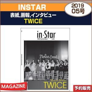 INSTAR 05号 (2019) 表紙画報インタビュー : TWICE 1次予約|shopandcafeo