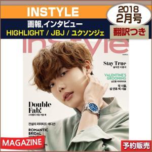 INSTYLE 2月号 (2018) HIGHLIGHT / JBJ /ユクソンジェ/ 翻訳付/1次予約 /日本国内発送|shopandcafeo