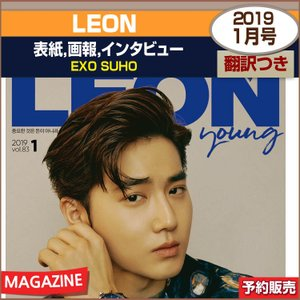 LEON 1月号 (2019) 表紙画報インタビュー : EXO SUHO 翻訳付  日本国内発送 1次予約 初回限定ポスター丸めて発送|shopandcafeo