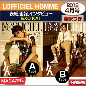 2種セット/LOFFICIEL HOMME 4月号(2018) 表紙,画報,インタビュー EXO KAI / 1次予約 /日本国内発送/初回表紙ポスター終了|shopandcafeo