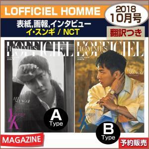 翻訳つき/ LOFFICIEL HOMME 10月号(2018) 表紙,画報,インタビュー: イ・スンギ/NCT / 日本国内発送/1次予約|shopandcafeo