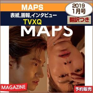MAPS 1月号 (2019) 表紙,画報,インタビュー : TVXQ /翻訳付 /  日本国内発送/1次予約|shopandcafeo