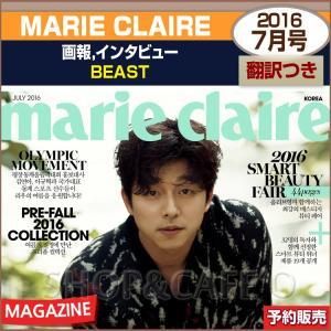 【2次予約】Marie Claire 7月号(2016) 画報インタビュー : BEAST【日本国内発送】|shopandcafeo