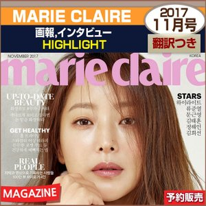 MARIE CLAIRE 11月号(2017) 画報,インタビュー :HIGHLIGHT / 日本国内発送 / 1次予約|shopandcafeo