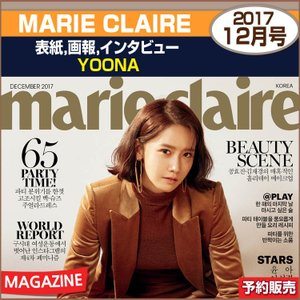 MARIE CLAIRE 12月号(2017) 表紙,画報,インタビュー YOONA /日本国内発送 / 1次予約 shopandcafeo
