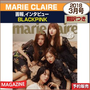 MARIE CLAIRE 3月号 (2018) 画報インタビュー : BLACKPINK /日本国内発送 / 1次予約/送料無料/ゆうメール発送/代引不可/初回表紙ポスター折り畳んで発送|shopandcafeo