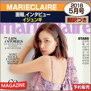 MARIECLAIRE 5月号(2018) 画報,インタビュー:イジュンギ / 1次予約 /日本国内発送|shopandcafeo