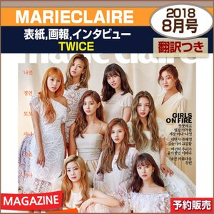 MARIE CLAIRE 8月号 (2018) 表紙画報インタビュー : TWICE / 1次予約 / 和訳つき / 初回表紙ポスター丸めて発送 shopandcafeo