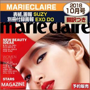 MARIECLAIRE 10月号(2018) 表紙,画報:SUZY / BLACKPINK JENNIE / 別冊付録画報:EXO DO / 和訳つき /1次予約|shopandcafeo