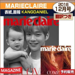 MARIE CLAIRE 12月号(2018) 表紙(別冊),画報 : KANGDANIEL /  日本国内発送/1次予約|shopandcafeo
