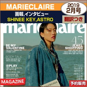 MARIECLAIRE 2月号(2019) 表紙,画報,インタビュー:SHINEE KEY,ASTRO / 和訳つき / 1次予約