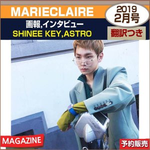 MARIECLAIRE 2月号(2019) 表紙,画報,インタビュー:SHINEE KEY,ASTRO / 和訳つき / 1次予約 / 送料無料