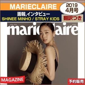 MARIECLAIRE 4月号(2019) 画報インタビュー:SHINEE MINHO STRAY KIDS 和訳つき 1次予約|shopandcafeo
