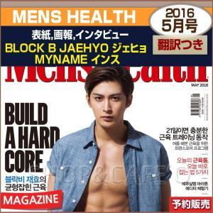 【2次予約】MENS HEALTH 5月号(2016) 表紙画報インタビュー  :BLOCK B JAEHYO ジェヒョ/MYNAME インス 【日本国内発送】|shopandcafeo