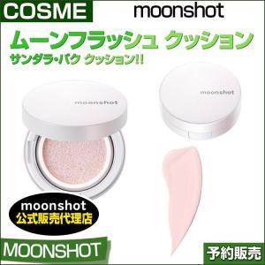 ムーンフラッシュ クッションSPF50+PA+++ [MOONSHOT] サンダラ・パク クッション!!|shopandcafeo
