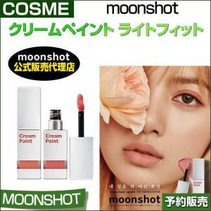 クリームペイント ライトフィット9ml [MOONSHOT]|shopandcafeo