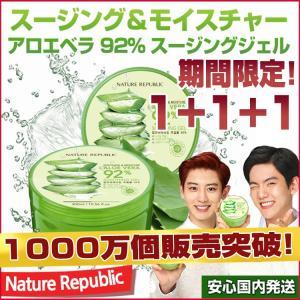 スージング&モイスチャー アロエベラ92% スージングジェル 1+1+1 / Nature Republic|shopandcafeo