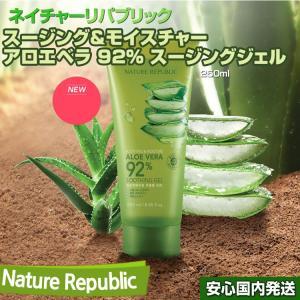 TUBEタイプ/スージング&モイスチャー アロエベラ 92% スージングジェル / ネイチャーリパブリック / Naturerepublic / EXO/日本国内発送/即日発送|shopandcafeo