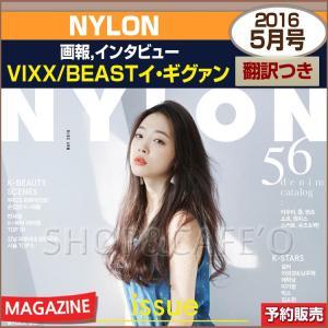 【2次予約】NYLON 5月号(2016) 画報インタビュー : VIXX/BEASTイ・ギグァン【日本国内発送】|shopandcafeo