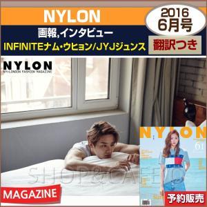 【5次予約】NYLON 6月号(2016) 画報インタビュー : INFINITE ナム・ウヒョン/JYJジュンス【日本国内発送】|shopandcafeo