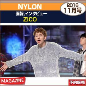 【1次予約】NYLON 11月号(2016) 画報,インタビュー BLOCKB ZICO【日本国内発送】|shopandcafeo
