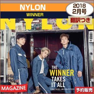 NYLON 2月号 (2018) 表紙画報:WINNER / 日本国内発送 / 1次予約 /送料無料/ポスター折り畳んで発送|shopandcafeo