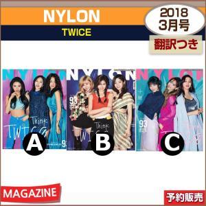 3種ランダム /NYLON 3月号 (2018) 表紙画報インタビュー : TWICE /日本国内発送 shopandcafeo