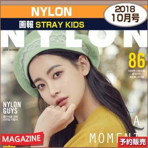 NYLON 10月号(2018) 画報:STRAY KIDS / 1次予約 /日本国内発送|shopandcafeo