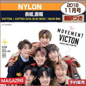 NYLON 11月号 (2018) 表紙,画報 : VICTON / ASTRO CHA EUN WOO / MUN BIN /  日本国内発送/1次予約|shopandcafeo