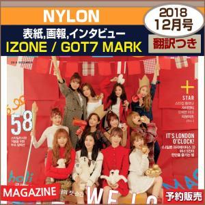 NYLON 12月号 (2018) 表紙,画報,インタビュー:IZONE((BROMIDE)折り畳んで発送) / GOT7 MARK /  日本国内発送/1次予約 / 初回ポスター丸めて発送|shopandcafeo