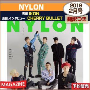 NYLON 2月号(2019) 表紙 iKON 画報,インタビュー CHERRY BULLET / 初回限定ポスター / 翻訳つき / 1次予約|shopandcafeo