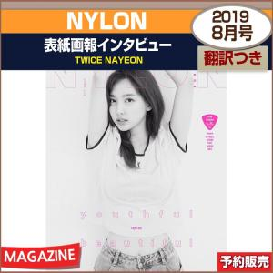 NYLON 8月号 (2019) 表紙画報インタビュー : TWICE NAYEON 和訳つき 1次予約|shopandcafeo