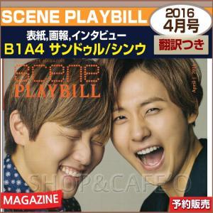 【2次予約】SCENE PLAYBILL 4月号(2016) 表紙画報インタビュー  :B1A4 サンドゥル/シンウ[韓国映画]【日本国内発送】|shopandcafeo