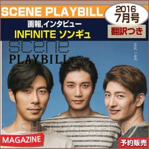 【2次予約】SCENE PLAYBILL 7月号(2016) 画報インタビュー : INFINITE ソンギュ【日本国内発送】|shopandcafeo