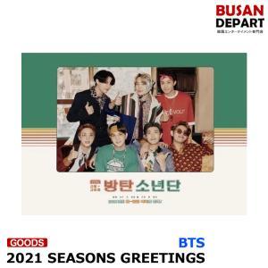 【BTS】【2021 SEASONS GREETINGS】 シーズン グリーティング カレンダー 防弾少年団 1次予約 送料無料|shopandcafeo