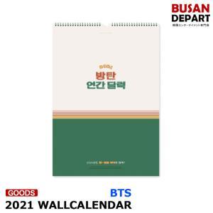 【BTS】【2021 WALL CALENDAR】 シーズン グリーティング カレンダー 防弾少年団 1次予約 送料無料|shopandcafeo