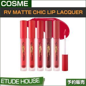 REDVELVET/ RV MATTE CHIC LIP LACQUER / ETUDEHOUSE/1次予約|shopandcafeo