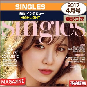 SINGLES 4月号 (2017) 画報インタビュー : HIGHLIGHT / 日本国内発送 / 1次予約|shopandcafeo