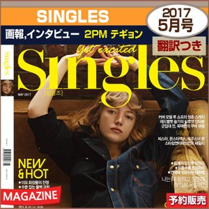 SINGLES 5月号(2017) 画報インタビュー 2PM テギョン / 日本国内発送/ゆうメール発送/代引不可 / 1次予約/送料無料|shopandcafeo