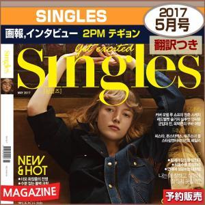 SINGLES 5月号(2017) 画報,インタビュー 2PM テギョン / 日本国内発送|shopandcafeo