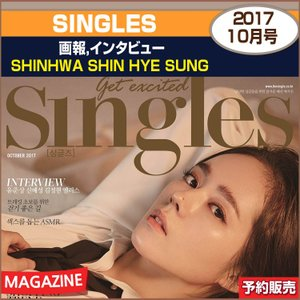 SINGLES 10月号 (2017) 画報インタビュー :SHINHWA SHIN HYE SUNG/日本国内発送/ゆうメール発送/代引不可/1次予約/送料無料|shopandcafeo