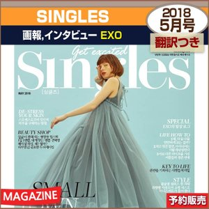 SINGLES 5月号 (2018) 画報,インタビュー EXO / 1次予約 /日本国内発送|shopandcafeo