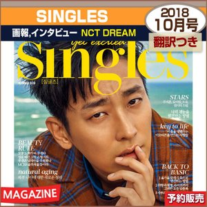 翻訳つき/ SINGLES 10月号 (2018) 画報インタビュー :NCT DREAM / 日本国内発送/1次予約|shopandcafeo