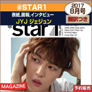 アットスタイル STAR1 8月号(2017) 表紙,画報,インタビュー :JYJ ジェジュン/ 翻訳付/1次予約 /日本国内発送/本店限定特典ポスター終了 shopandcafeo