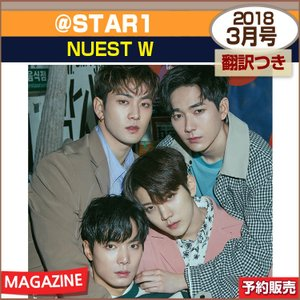 STAR1 (アットスタイル) 3月号(2018) 表紙画報インタビュー:NUEST W / 1次予約 /送料無料/日本国内発送/ゆうメール発送/代引不可|shopandcafeo