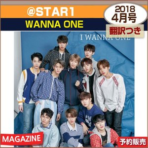 STAR1 (アットスタイル) 4月号(2018) 表紙画報インタビュー:WANNA ONE / 1次予約 /日本国内発送|shopandcafeo