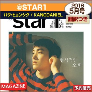 STAR1(アットスタイル) 5月号 (2018) 表紙パク・ヒョンシク 画報KANGDANIEL / 1次予約 /日本国内発送|shopandcafeo